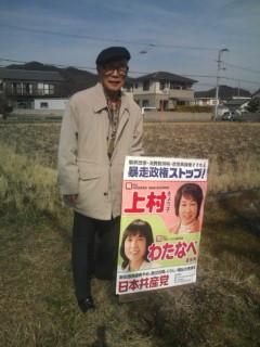 秋本恵一さん